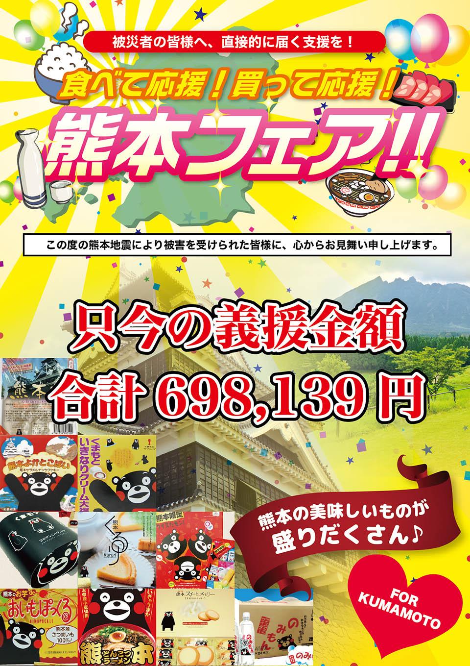 kumamoto_fair_a1