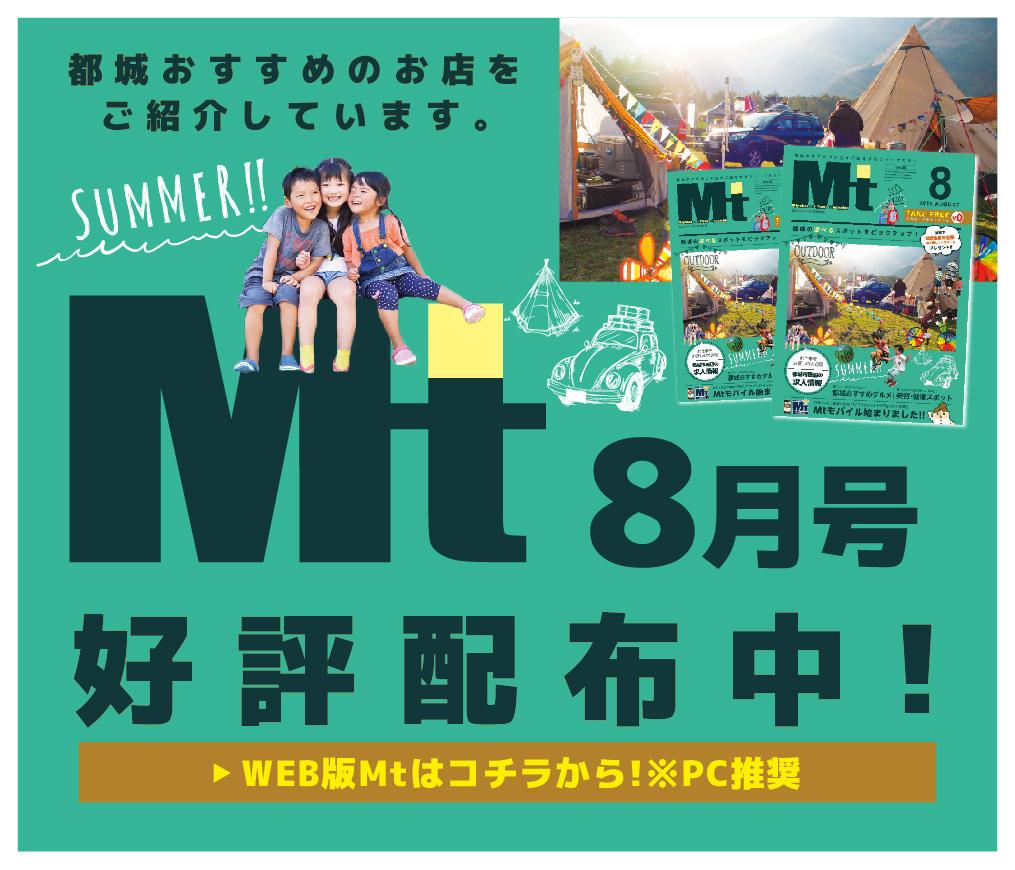 1月号Mt